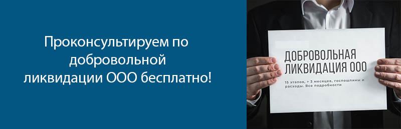 Добровольная ликвидация ООО