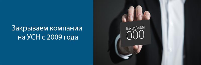 Ликвидация ООО на УСН с долгами