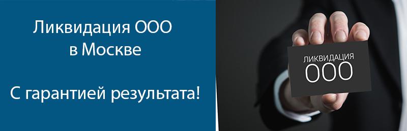 Ликвидация ООО в Москве