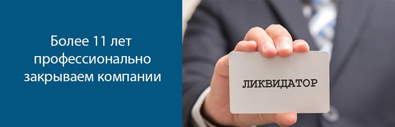 Закрыть ООО без долгов фото
