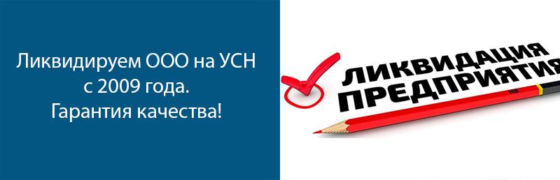 Ликвидация ООО на УСН