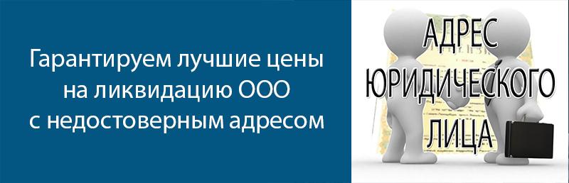 Ликвидации компании ООО с недостоверным юридическим адресом