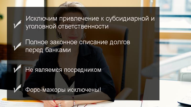 Банкротство ООО в Москве