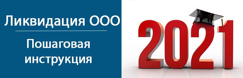 Ликвидация ООО 2021