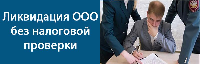 Ликвидация ООО без налоговой проверки