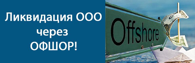 Ликвидация ООО через офшор