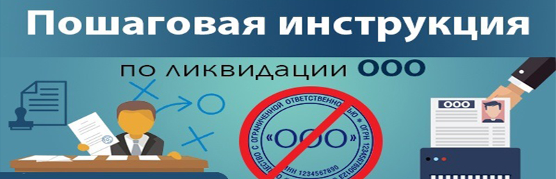 Пошаговая инструкция ликвидация ООО 2021