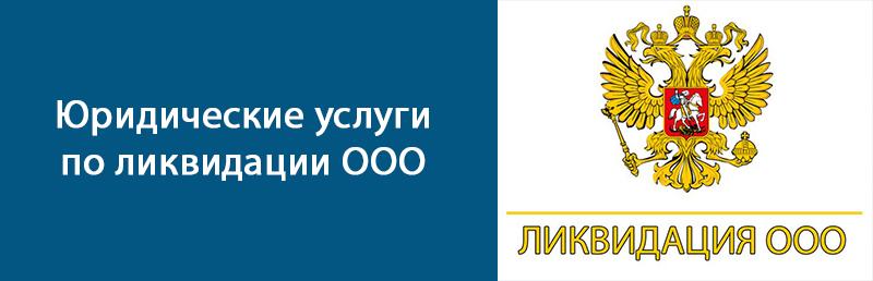 Юридические услуги по ликвидации ООО
