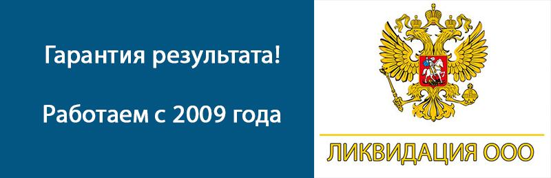 Официальная ликвидация ООО в Москве
