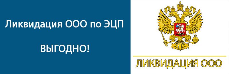 Ликвидация ООО по ЭЦП