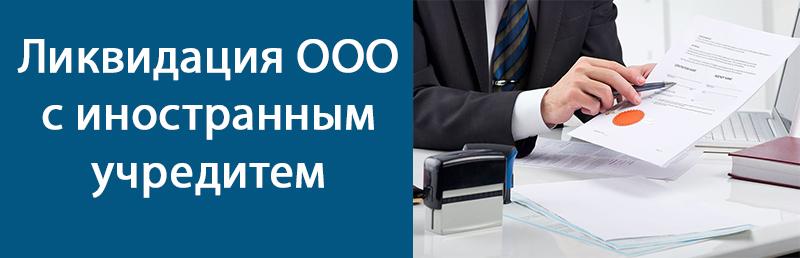 Ликвидация ООО с иностранным учредителем