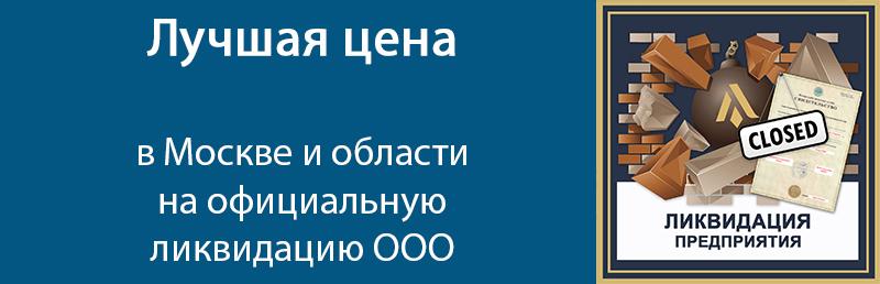 Официальная ликвидация ООО