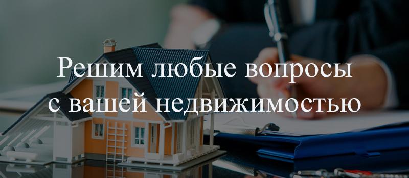 Юрист по спорам с недвижимостью