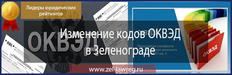 Изменение ОКВЭД в Зеленограде