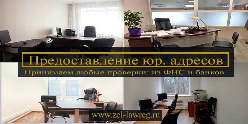 Купить юридический адрес для регистрации ООО
