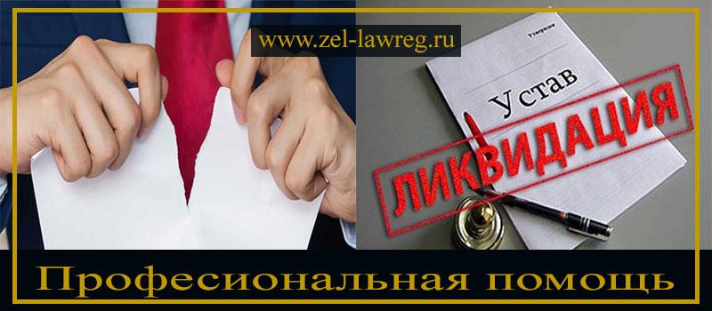Ликвидация ООО с кредиторской задолженностью