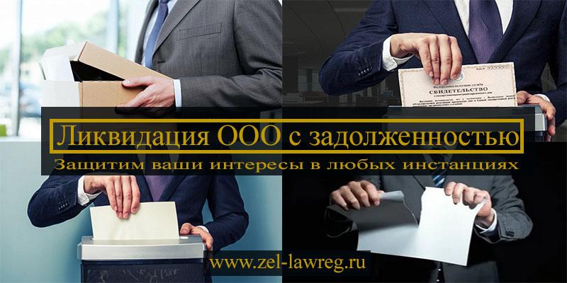 Ликвидация ООО с задолженностью