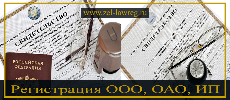 Регистрация фирм в москве под ключ