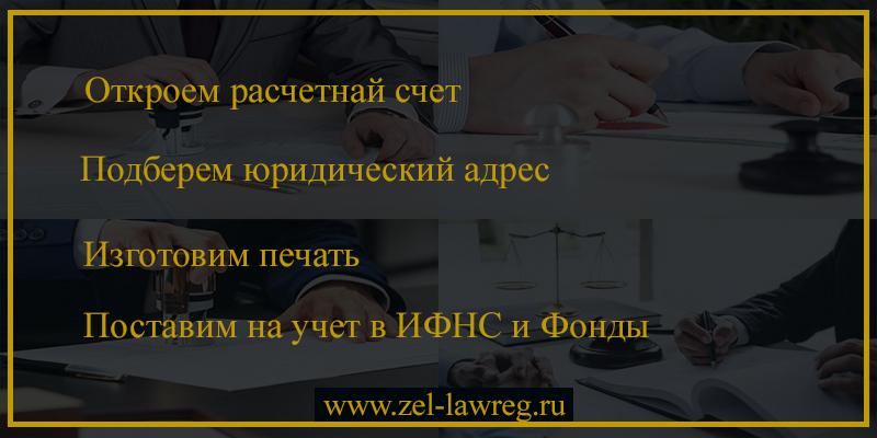 регистрация фирмы цена москва
