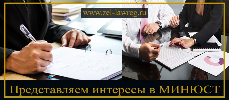 Регистрация НКО под ключ