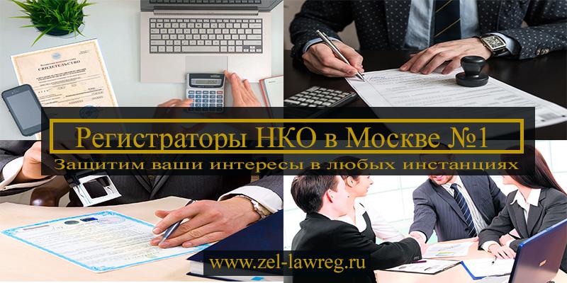 Регистрация НКО в Москве