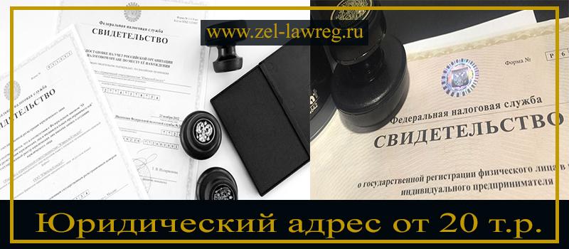Юридический адрес для регистрации ООО Москва