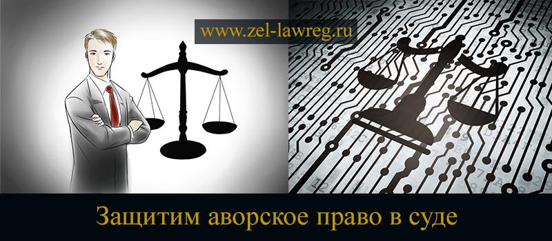 Юрист по интеллектуальной собственности