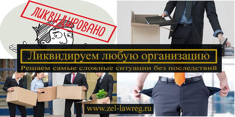 Закрыть ООО в Москве под ключ