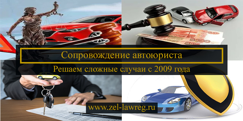 автоюрист в Москве фото