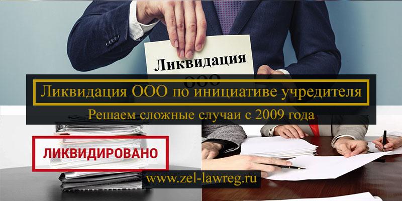 ликвидация ООО по инициативе учредителя фото