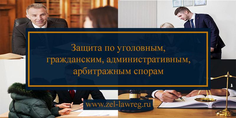 Помощь юриста по арбитражным делам фото