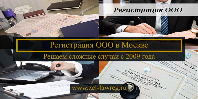 регистрация ООО в Москве фото