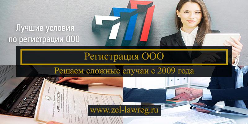 цена регистрации ооо фото