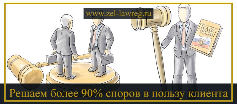 Услуги юриста по арбитражным спорам фото
