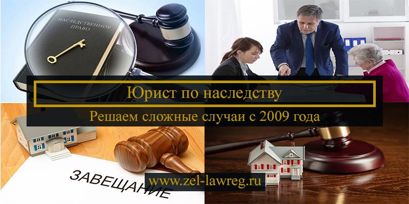 юрист по наследству фото
