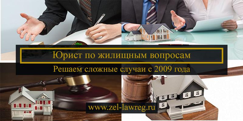 юрист по жилищным вопросам фото