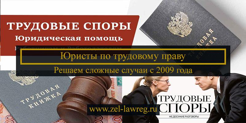 Юрист по трудовым спорам фото